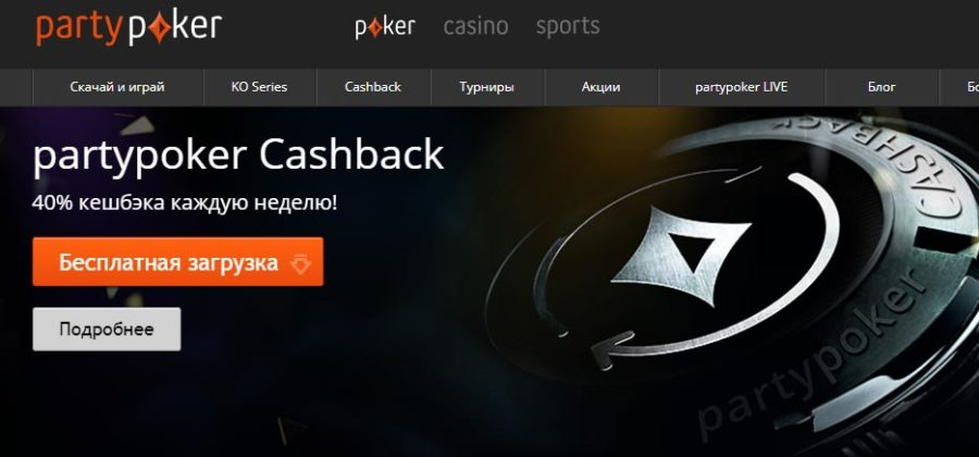 Party Poker - a reliable poker room for players of all levels