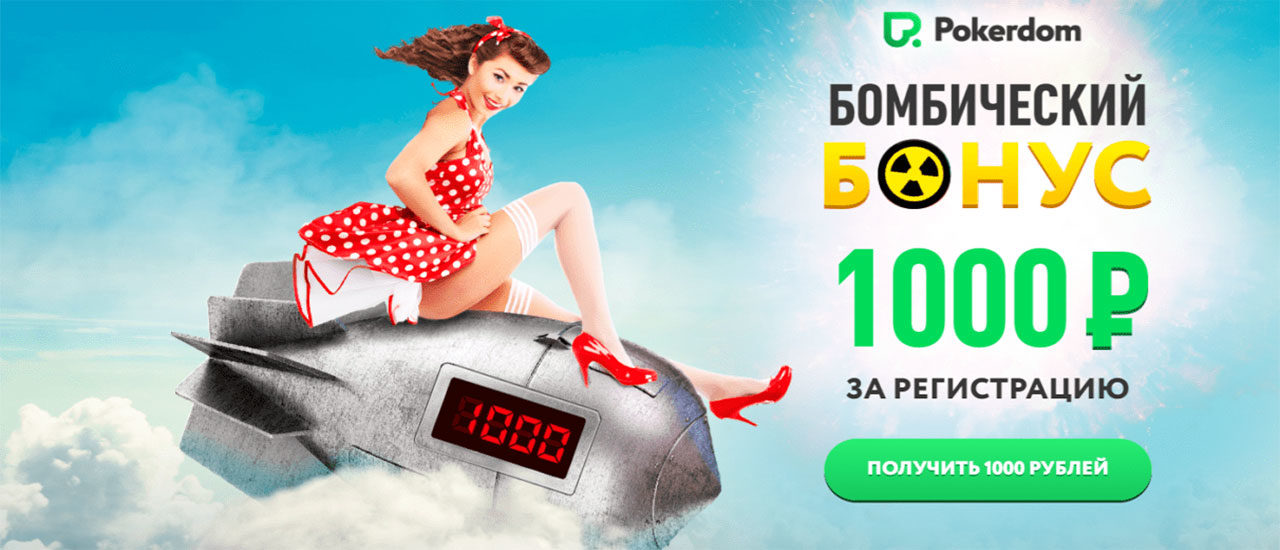 Register at Pokerdom and get 1000r for FREE!