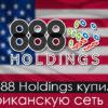 888 Holdings приобрел покерную сеть AAPN