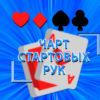 Стартовые руки в покере: о чем следует помнить на префлопе