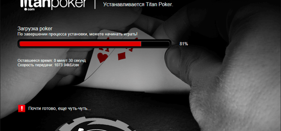 How to register at Titan Poker: step-by-step instructions