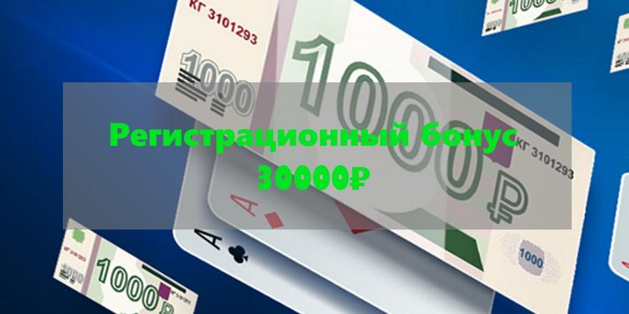 Бонус за регистрацию на ПокерДом