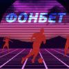 Регистрация в Фонбет.ру