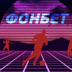 Registration in Fonbet.ru