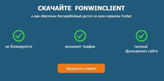 FonWinClient to bypass Fonbet lock