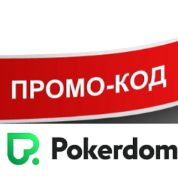 Pokerdom Promo Codes in 2019 to activate welcome bonuses