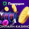 Онлайн-казино от ПокерДом с фриспинами