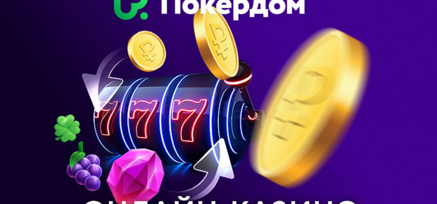 PokerDom online casino with free spins