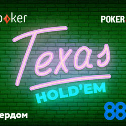 Texas Hold'em: Poker Room Options for the Game