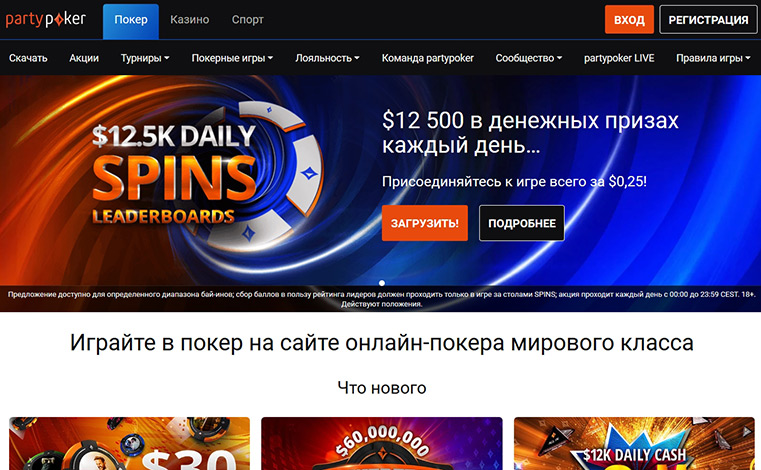 Partypoker website for downloading the official gaming PC client.