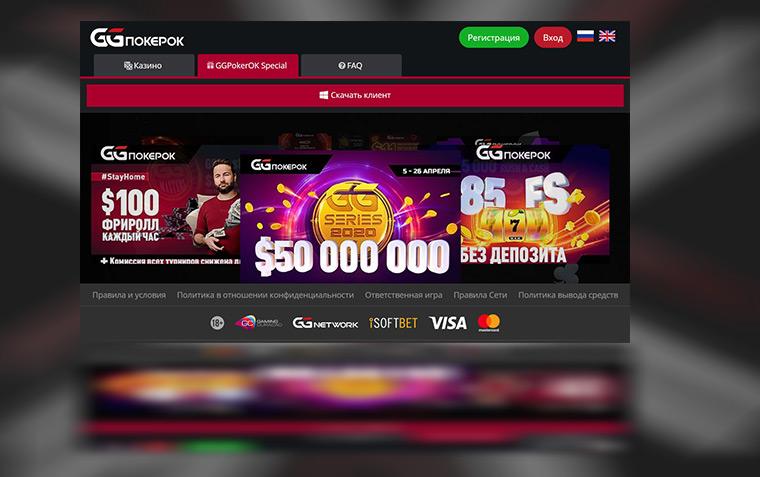 GG PokerOK website mirror site.