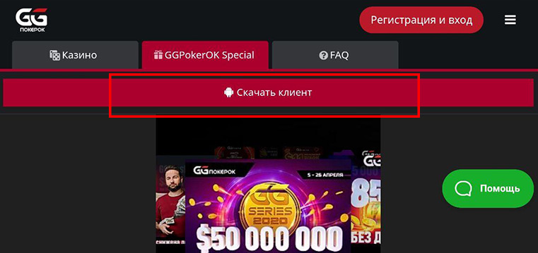 Скачивание с сайта GG PokerOK мобильного клиента.