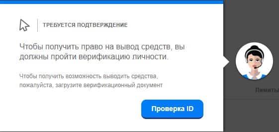 Проверка ID 888 покер