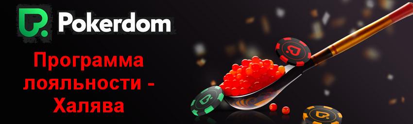 Loyalty program at PokerDom