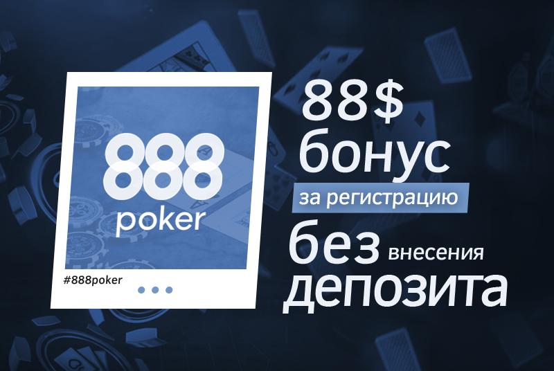 Как получить 88 долларов на 888 покер