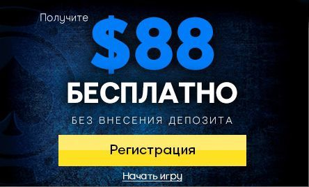 Step-by-step registration for 888 poker