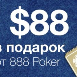 Fund your account in any way and get a 100% bonus to play at 888Poker
