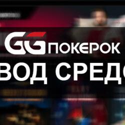 Вывод средств GGPokerOk – способы и максимальные суммы