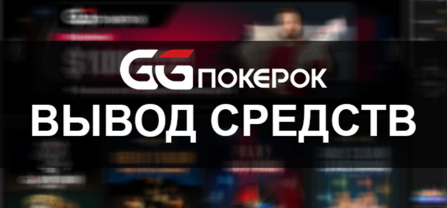 Withdrawal of funds GGPokerOk - methods and maximum amounts