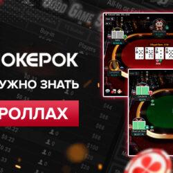 Виды и особенности фрироллов в ПокерОК