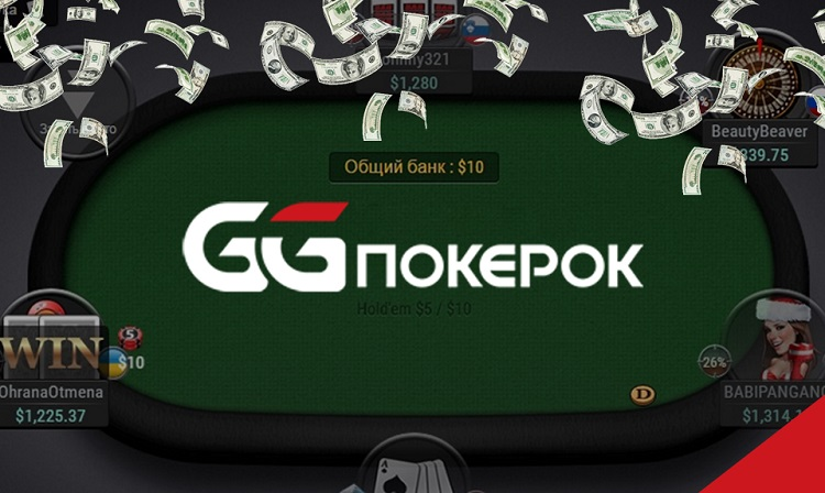 What are the freerolls GGPokerOK