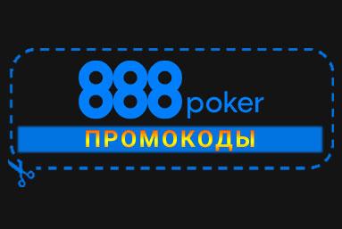 Промокоды на первый депозит 888 Poker