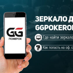 Play unlimited with GGPokerOk mirror