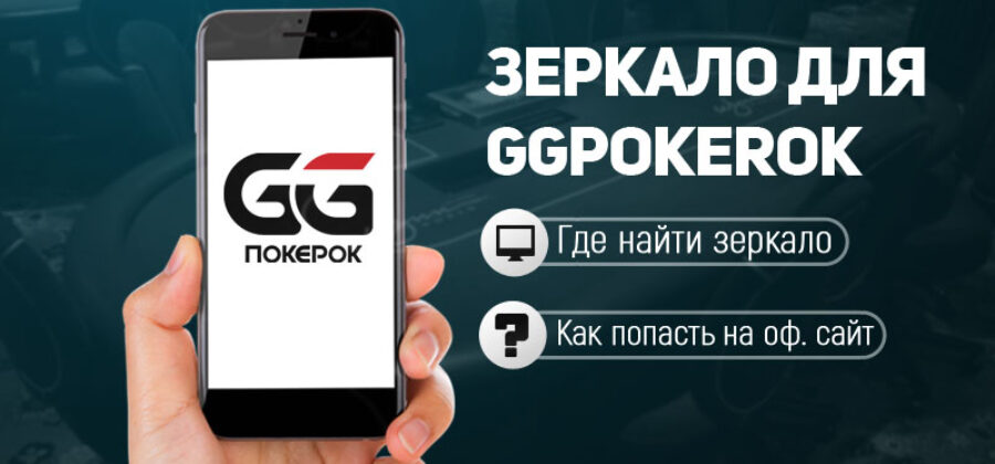 Play without limits with GGPokerOk mirror