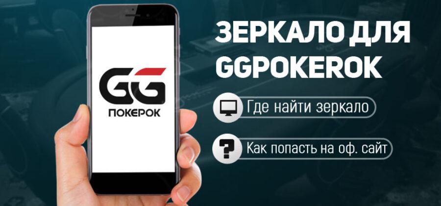 Играй без ограничений с помощью зеркала GGPokerOk
