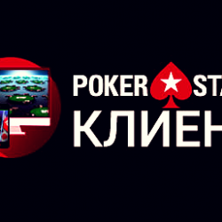 ПокерСтарс Сочи – рум для российских игроков