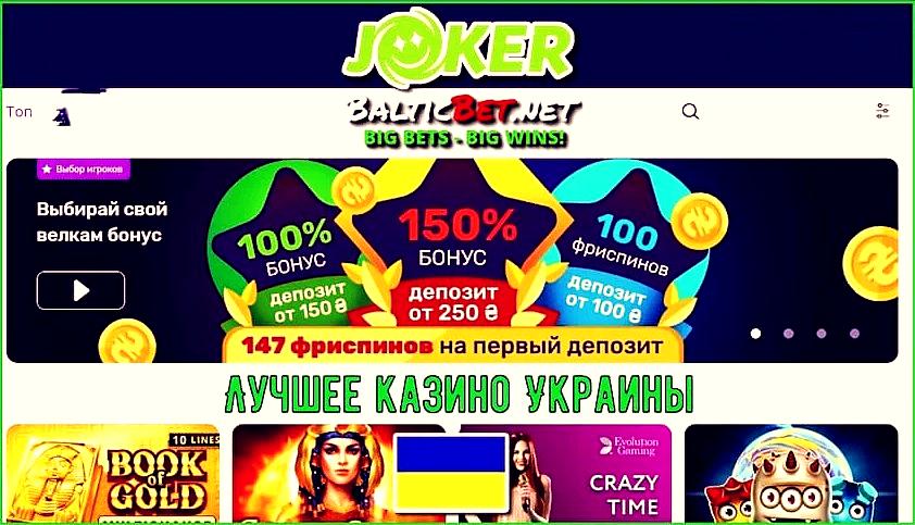 Joker bonuses