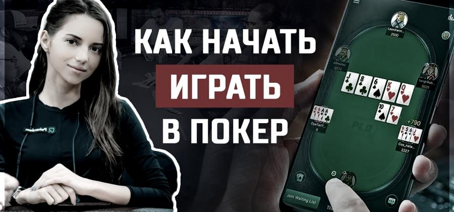 Как сделать первый шаг и начать играть в онлайн-покер со своего компьютера