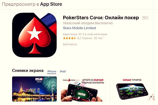 ПокерСтарс Сочи на Айфон