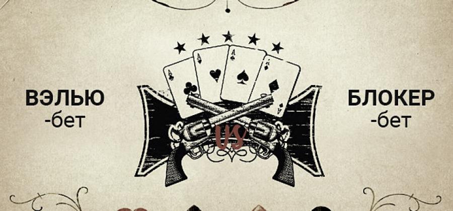 Советы по использованию блокеров при игре в покер