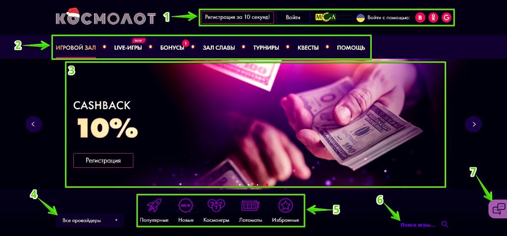 cashback to Kosmolot
