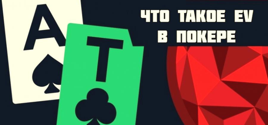 Зачем нужен расчет математического ожидания в покере