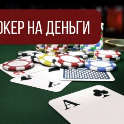 Rating of the best poker rooms for playing for money in Ukraine